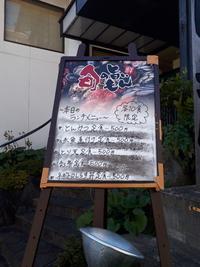 本日のワンコインランチ居酒屋しげ蔵(豊田市)