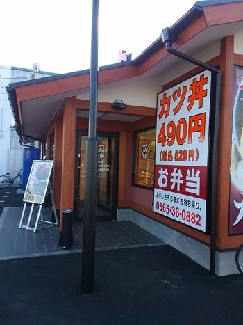 初『かつや』(豊田前田町店)