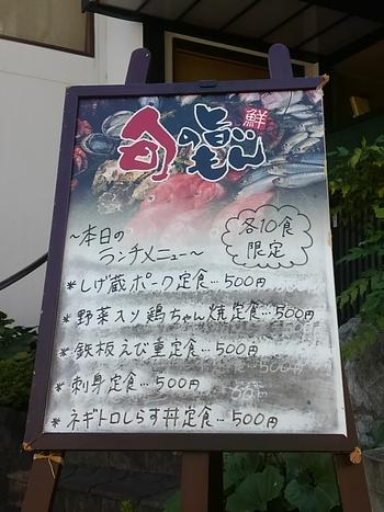 ワンコイン最高!しげ蔵500円ランチ(豊田市)