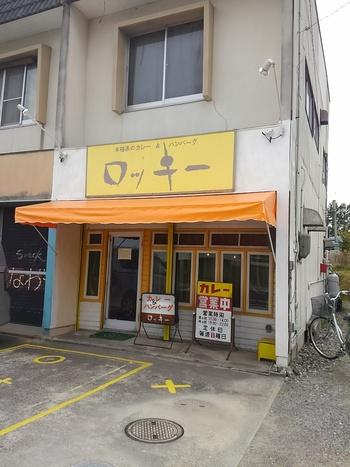 ロッキー 本格派レトロなカレー&ハンバーグ店 豊田市