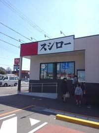 スシロー岩津店