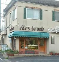 フレーズデボア(豊田市の気になるケーキ屋さん)