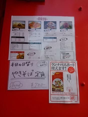 ◎ランパス西三河版Vol.10ペガサス厨房(岡崎市)