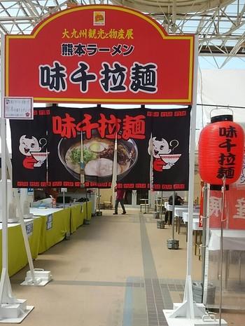 熊本ラーメン 味千ラーメン♪