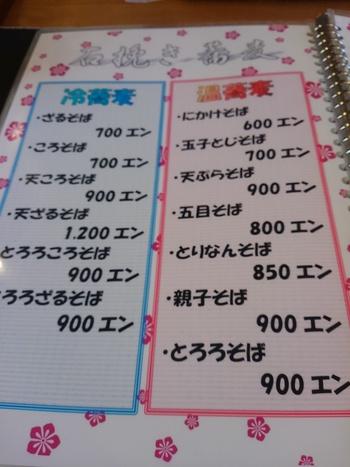 麵茶屋(ランチパスポート西三河版Vol.7)岡崎市