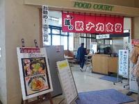道の駅ナカ食堂で〆のごはん
