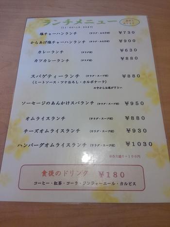 ランパス西三河版Vol.10 キッチンみよ志(豊田市)