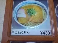 ややこしや~(関西食堂編)