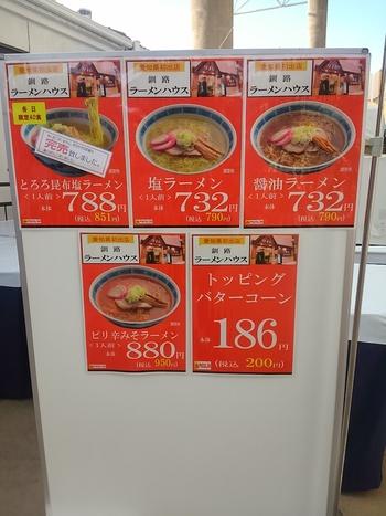 北海道物産展@メグリア本店