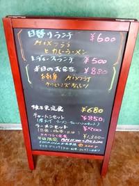 日替わりワンコインランチ@あじよし(みよし市)