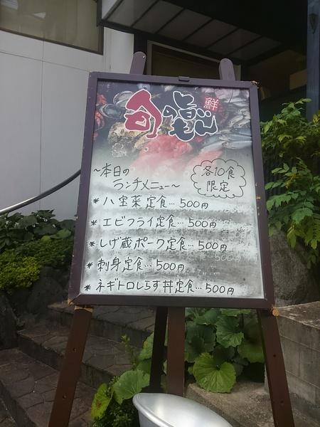 選べるワンコインランチ多し!しげ蔵(豊田市)