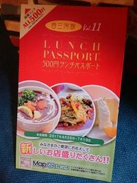 ランチパスポート西三河版Vol.11をゲット!!!