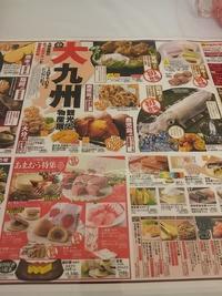 本日より大九州観光と物産展(メグリア本店)