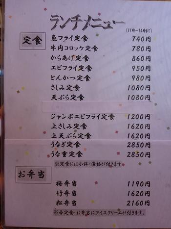 活魚料理『魚大(うおだい)』さんでランチ(豊田市)