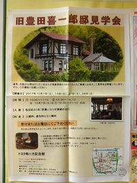 旧豊田喜一郎邸見学会