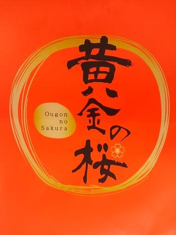 花〜すべての人の心に花を〜黄金桜弁当を食べて想う
