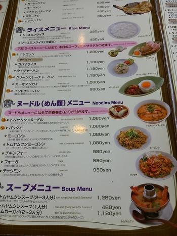 ポカラ豊田貞宝店でランチ(プラチナランチ本西三河版)