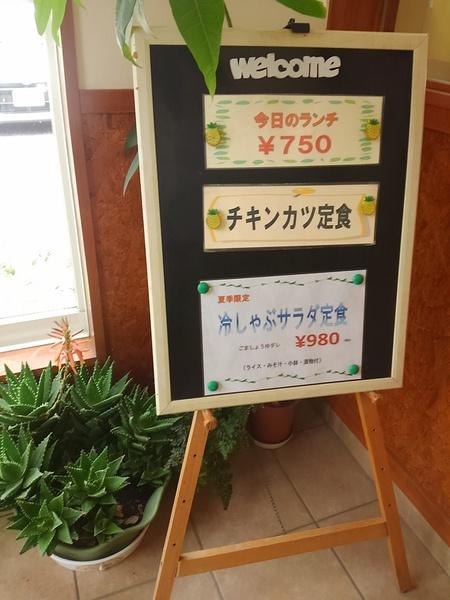 ランパス西三河版Vol.11キッチンみよ志(豊田市)