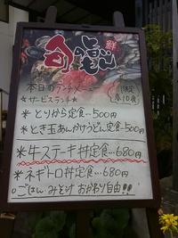 選べる500円居酒屋ランチ@しげ蔵(豊田市山之手)