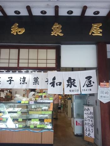 岡崎で人気の老舗和菓子店『和泉屋』さんでおやつタイム