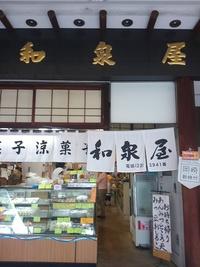 和泉屋さんにて(岡崎市)