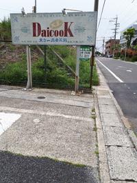 DaicooK ~東宝一品香菜館~
