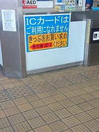 愛環にIC ガードを!