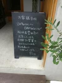 Riso(リソ)さんのパンを差し入れに(豊田市)