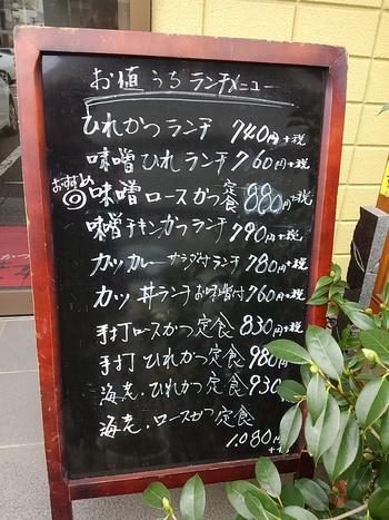 とんかつ処『万葉亭』でランチ(豊田市)