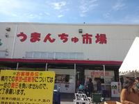 うちなー旅まとめ②中本鮮魚店・浜辺の茶屋
