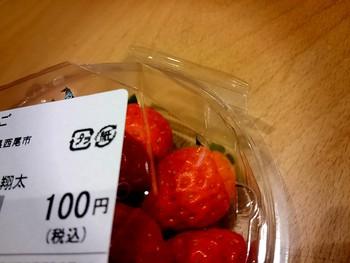 100円いちご