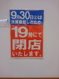 ★閉店情報★ランパス⑫黄金の桜(豊田市)