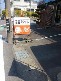 喫茶・軽食アジュールでランチ(豊田市)
