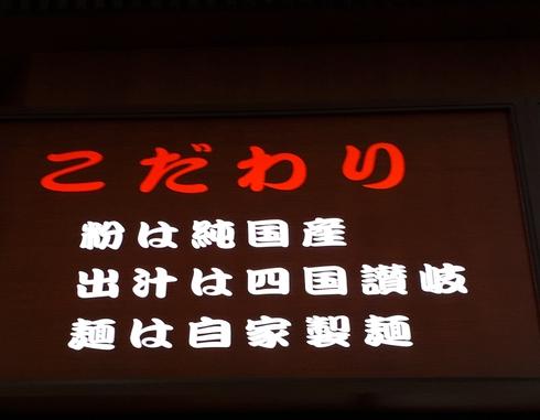 四国・瀬戸内物産展@メグリア本店