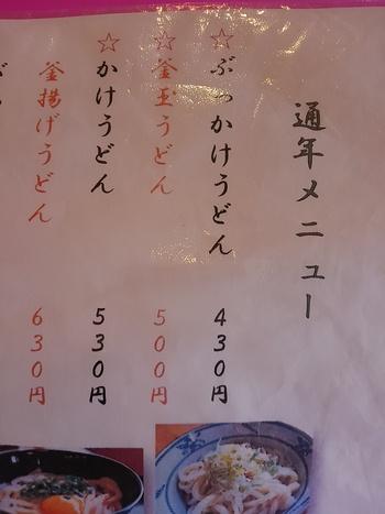 ランパス⑫すえひろ家(豊田市稲武)