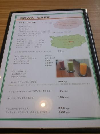 SOWA CAFF(ソーワカフェ)ランパス西三河 豊田市