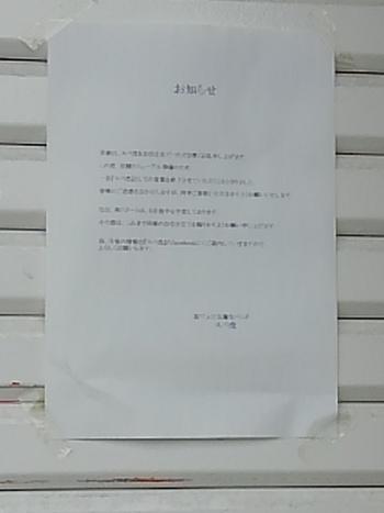 虎ッTolia (トラットリア)豊田市 まもなくRe-open!