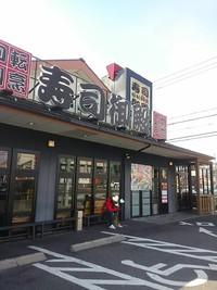 初めての寿司御殿(日進市)