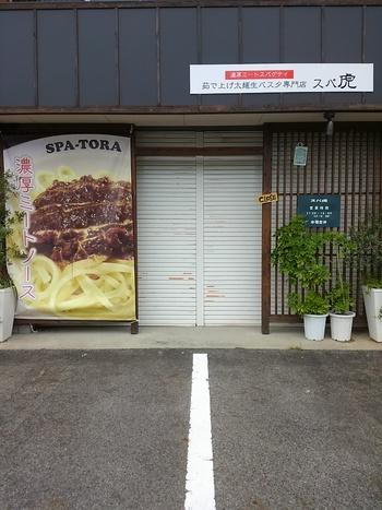 気になるお店 スパ虎(豊田市)