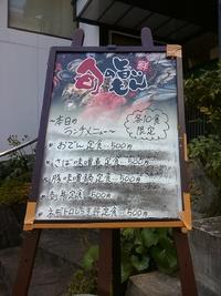 5種類の日替わり500円ランチ@しげ蔵(豊田市)