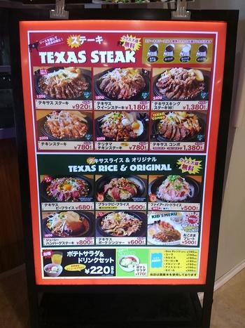 テキサスキングステーキ♪