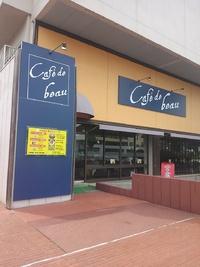 カフェドボー(うま吉食堂)本日のおまかせランチ岡崎市