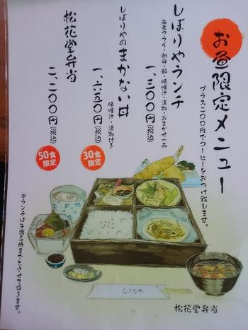 まかない丼&しぼりやランチ@食事処しぼりや(南知多)