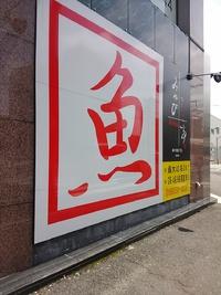 おさかなダイニングみやび亭でランチ(豊田市駅周辺)