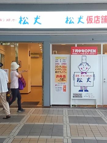 松坂屋豊田店の古市庵のおにぎりと松丈コロッケ