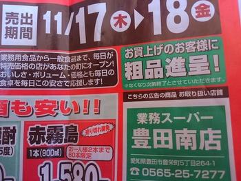 本日オープン♪業務スーパー豊田南店でお買い物