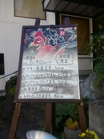 日替わりワンコインランチ@しげ蔵(豊田市)