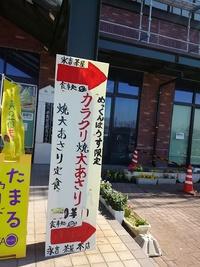 うどん・そば処どんきゅう(道の駅めっくんはうす)
