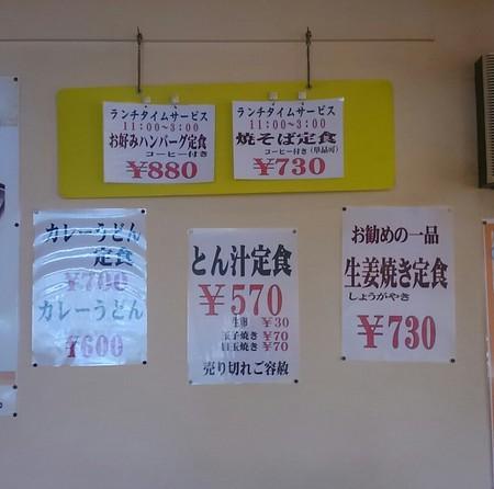 喫茶サカエでランチ(豊田市大林町)