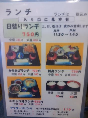 刺身ランチがお気に入り♪居酒屋山之手(豊田市)